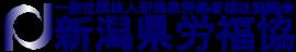 新潟県労福協
