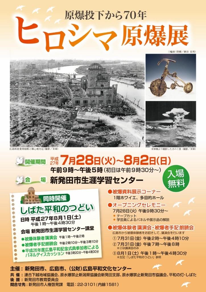 ヒロシマ原爆展チラシ表面_01 (724x1024)