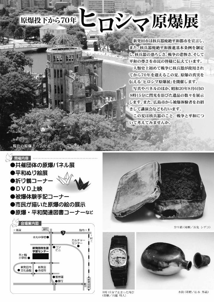 ヒロシマ原爆展チラシ裏面_01 (724x1024)