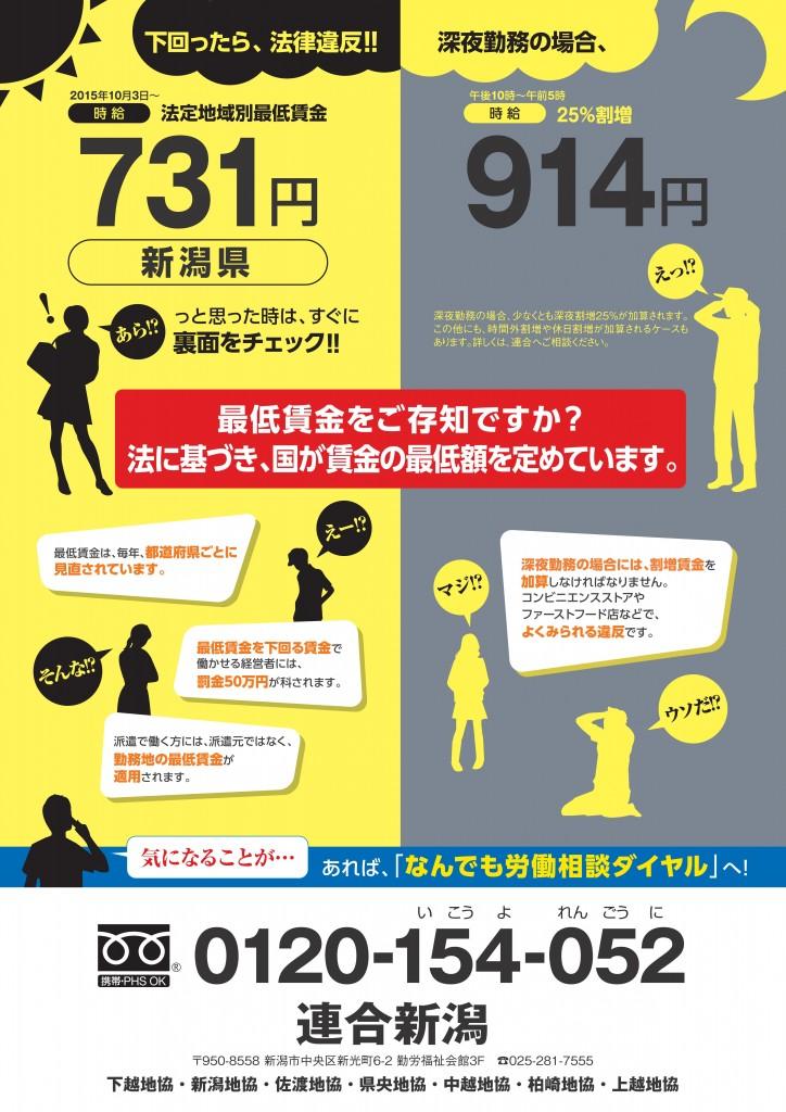 15最低賃金チラシ_01
