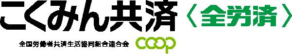 こくみん共済coop(全労済)